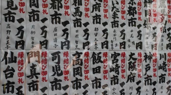 Yliopiston Taido Japanissa 2015 Osa 1: Matkasuunnitelmia ja turisteilua